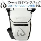 メーカー取寄せ商品 ID-one アイディーワン 防水バックパック 30L ホワイト ウォータープルーフ仕様 バッグ ID06800
