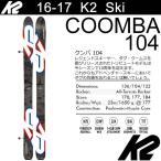 K2 スキー 2017 COOMBA 104 クンバ104 スキー単品 16-17 ファットスキー パウダースキー フリースタイルスキー 板 K2 ski 2017
