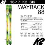 K2 スキー 2017 WAYBACK 88 ウェイバック88 スキー単品 16-17 ファットスキー パウダースキー フリースタイルスキー 板 K2 ski 2017