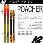 K2 スキー 2017 POACHER ポーチャー スキー単品 16-17 パーク&ジブ パークモデル フリースタイルスキー 板 K2 ski 2017