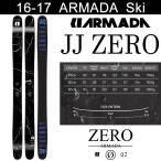アルマダ スキー 2017 JJ Zero ジェイジェイ ゼロ スキー単品 16-17 ゼロシリーズ プロショップ限定モデル フリースタイルスキー 板 ARMADA