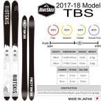 ライオットスキー 2018 TBS ティービーエス スキー単品 17-18 riot skis ライオット スキー板 【L2】