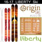 リバティ スキー 2017 ORIGIN 96 オリジン96 スキー単品 16-17 ファットスキー パウダースキー フリースタイルスキー 板 LIBERTY ski 通販