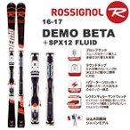 ROSSIGNOL ロシニョール スキー 16-17 DEMO BETA+SPX12 FLUID