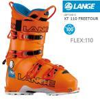 ラング スキーブーツ 2017 XT 110 FREETOUR(16-17 16/17 2017)LANGE スキーブーツ テックビンディング対応 LBF7240