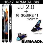 アルマダ スキー 2017 JJ2.0 + 16 MARKER SQUIRE 11 ブラック/ブルー +120mm 16-17 パウダースキー フリースタイルスキー 板 ARMADA