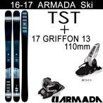 アルマダ スキー 2017 TST + 17 MARKER GRIFFON 13 ID ホワイト 110mm スキーセット 16-17 パウダースキー フリースタイルスキー 板 ARMADA