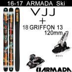 アルマダ スキー 2017 VJJ + 17 MARKER GRIFFON 13 ID ホワイト 120mm スキーセット 16-17 パウダースキー フリースタイルスキー 板 ARMADA