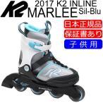 インラインスケート 子供用 K2 2017 Marlee シルバー×ライトブルー 女の子向け 日本正規品 保証書あり  インラインスケート ジュニア,ローラーブレード 子供