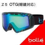 bolle(ボレー) 2017 Z5-OTG(眼鏡用)  シャイニーブラック&ブルー エメラルドグリーン 21498 16-17 スノーゴーグル