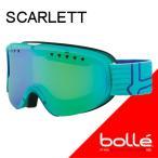 bolle(ボレー) 2017 SCARLETT(スカーレット) Matte Turquoise & Blue グリーンエメラルド 21476 平面レンズ 16-17  スキーゴーグル