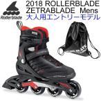 ローラーブレード インライン 2017 ZETRABLADE Men 男性用 07736600741 ゼトラブレード メンズ ROLLERBLADE