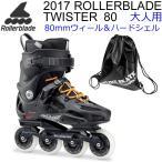 ローラーブレード インライン 2017 TWISTER 80 ブラック×オレンジ ツイスター80 男性用 アルミフレーム メンズ 07739700956