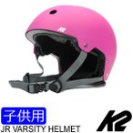 K2 ジュニア ヘルメット  2017  JR VARSITY HELMET  ピンク×ローズ  I170400201  ケーツー  オールシーズン対応  インライン&スケボー用 キッズ  子供用