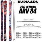 アルマダ スキー 2018 ARV 84 エーアールブイ84 スキー単品 17-18 armada skis アルマダスキー板 【L2】
