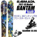 アルマダ ジュニア スキーセット 2018 BANTAM バンタム + サロモン C5 J85 スキーセット 子供用 キッズモデル 17-18 armada skis 【L2】