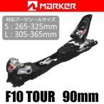マーカー ビンディング 2018 F10 TOUR 90mmブレーキ ブラック×ホワイト 17-18 スキービンディング F10 ツアー MARKER ツアービンディング