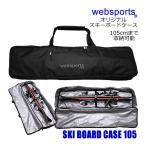 Websports オリジナル スキーボードケース 全長105cmまで収納可能 SKI BOARD CASE 105 スキーボードが1組収納可能 53040 スキーボードバッグ 【C1】