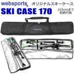 Websports オリジナル スキーケース ボックス型 箱型  165cmまで収納可能  SKI CASE 170  スキーとストックが収納可能 53801 スキーバッグ
