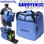 Websports オリジナル 背負える ブーツバッグ SAVOYEN  Blue スキー&ボードブーツ1足とヘルメットが収納可能 54394 ブーツケース