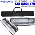 Websports オリジナル スキーケース (ボックス型 箱型175) 175cmまで収納可能  SKI CASE 175  スキーとストックが収納可能 54396 スキーバッグ