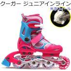 インラインスケート 子供用 COUGAR クーガー ピンク×ブルー ローラーブレード 子供 インラインスケート ジュニア