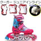 インラインスケート ジュニア COUGAR クーガー ピンク×ブルー + RADIUS 3点プロテクター(レッド)  キッズ インラインスケート 子供