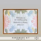 ウェルカムボード 結婚式 手作りキット ハワイアンキルト ミックス 額の色:チーク ウエディング