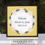ウェルカムボード 結婚式 手作りキット ハワイアンキルト プルメリア イエロー 額の色:マホガニー ウエディング