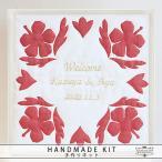 ウェルカムボード 結婚式 手作りキット ハワイアンキルト ハイビスカスベーシック 額の色:ホワイト ウエディング