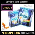 マジックマックス magic maxx ウェットティッシュ 早漏防止 2箱セット 日本語取説付
