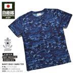 防衛省 自衛隊グッズ 海上自衛隊 半袖 Tシャツ デジカモ ソフトコットン S-2XL 大きいサイズ あり 青