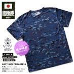 防衛省 自衛隊グッズ 海上自衛隊 半袖 Tシャツ デジカモ 速乾メッシュ S-2XL 大きいサイズ あり 青