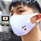 洗える マスク 布マスク 冷感 クール素材 日本国旗 日の丸 日章旗 JAPAN 自衛隊旗 陸自 海自 空自 ブルーインパルス おしゃれ かっこいい スポーツ 日本応援