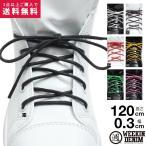 ウィーキンデニム WEEKIN DENIM 靴紐 シューレース お手持ちの靴の印象をガラリと変える魔法の靴ひも くつひも メンズ レディース b系 かっこいい おしゃれ 丸紐