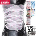 ウィーキンデニム WEEKIN DENIM 靴紐 シューレース お手持ちの靴の印象をガラリと変える魔法の靴ひも くつひも レディース おしゃれ シフォン リボン
