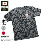 防衛省 自衛隊グッズ 航空自衛隊 空軍 半袖 Tシャツ デジカモ M-XL 大きいサイズ あり 緑