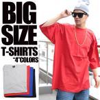 無地 ベーシックアイテム ビックサイズ Tシャツ