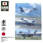 防衛省自衛隊グッズ A4サイズ クリアファイル メンズ レディース かっこいい おしゃれ 大人気 F-35A ライトニング Lightning 2 最新ステルス戦闘機 航空自衛隊