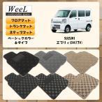 SUZUKI エブリィ(DA17V) フロアマット+トランクマット+ステップマット ベーシックカラー6タイプ フロアマット専門店ウィール