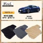 日産 GT-R フロアマット WAVE カラー3タイプ フロアマット専門店ウィール