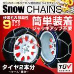 タイヤチェーン 金属亀甲型 簡単タイヤチェーン 9mmリング 金属タイヤチェーン スノーチェーン 選択9種 雪道 凍結 事故防止