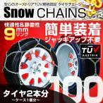 ショッピングタイヤ タイヤチェーン 金属 9mm 205/70R15 215/65R15 225/60R15 235/50R16 等 金属タイヤチェーン スノーチェーン 亀甲型 簡単