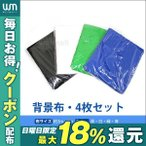 Yahoo!WEIMALL撮影用 背景布 写真撮影用背景布 4枚セット 白/黒/緑/青 3m×6m