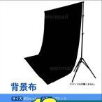 Yahoo!WEIMALL撮影用 背景布 写真撮影用背景布 ブラック 黒 3m×6m