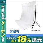 Yahoo!WEIMALL撮影用 背景布 写真撮影用背景布 ホワイト 白 3m×6m