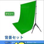 Yahoo!WEIMALL写真撮影用背景スタンド セット グリーン 緑 高さ86cm〜252cm/幅75cm〜300cm