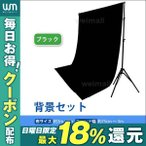 Yahoo!WEIMALL写真撮影用背景スタンド セット ブラック 黒 高さ86cm〜252cm/幅75cm〜300cm