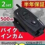 インカム バイク インカム 2台 インターコム Bluetooth内蔵 ワイヤレス 500m通話可能 バイク用インカム 2セット