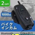 インカム バイク インカム インターコム Bluetooth内蔵 ワイヤレス 1000m通話可能  2台セット